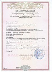 Свидетельство №2 (земельный участок) - о государственной регистрации права